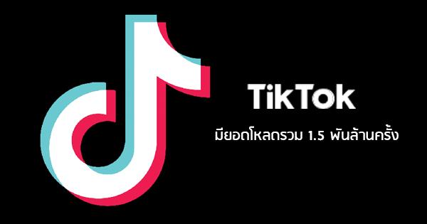 รีวิวแอพพลิเคชั่น :: รู้จัก Tiktok กันดีหรือยัง? gadgetมาใหม่ อัพเดทโลกไซเบอร์