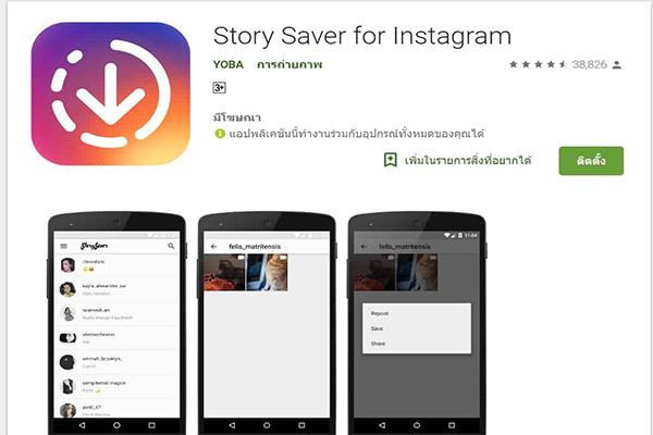 รีวิวแอพ :: Story Saver App รวมความประทับใจ ไว้ในมือถือของคุณ gadgetมาใหม่ อัพเดทโลกไซเบอร์ Review app Story Saver App
