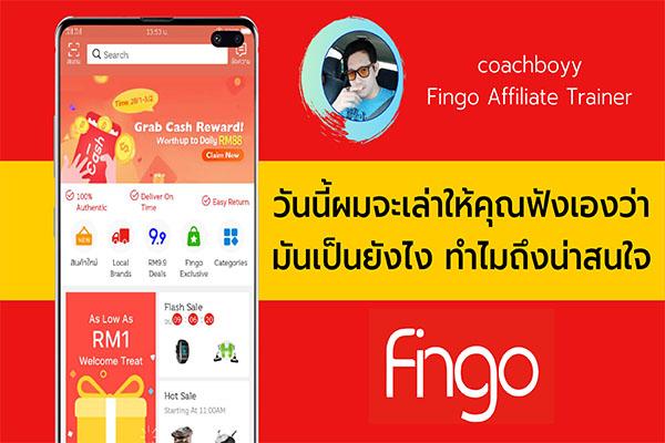 รีวิวแอพ :: Finco แอพที่จะช่วยจัดการการเงินของคุณ gadgetมาใหม่ อัพเดทโลกไซเบอร์ Review app Finco