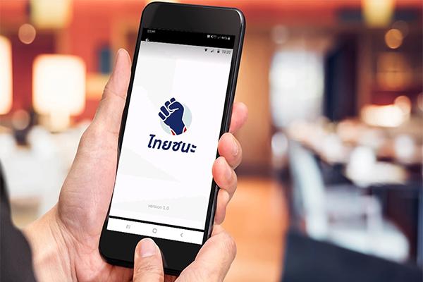 เช็คให้ชัวร์! ก่อนโหลด App ไทยชนะ เช็คอิน-เช็คเอาท์ สะดวก ปลอดภัย gadgetมาใหม่ อัพเดทโลกไซเบอร์ App ไทยชนะ