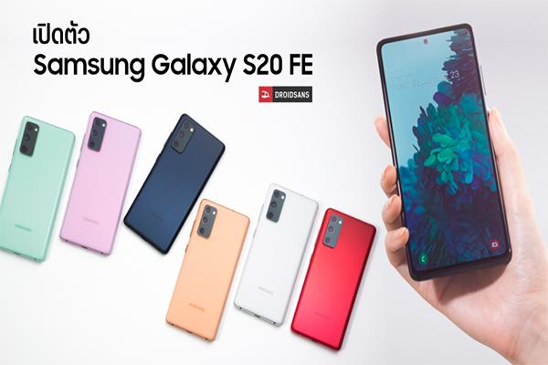 น่าสนใจ!! Samsung Galaxy S20 FE บอกเลยสเปกไม่ธรรมดา gadgetมาใหม่ อัพเดทโลกไซเบอร์ SamsungGalaxyS20FE