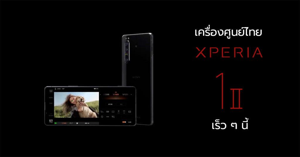 เปิดจอง!! สมาร์ทโฟนจากโซนี่ไทยแลนด์ Xperia 1 II gadgetมาใหม่ อัพเดทโลกไซเบอร์ Xperia1II