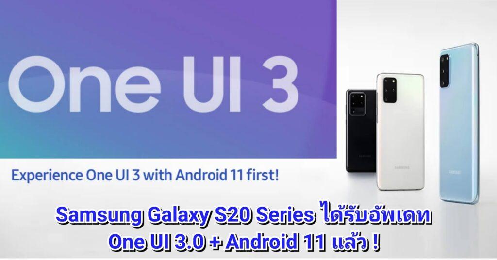 ประกาศ Samsung เริ่มอัพเดต Samsung One UI 3.0 รุ่นล่าสุด พร้อมกับ Android 11 แล้ว gadgetมาใหม่ อัพเดทโลกไซเบอร์ Samsung SamsungOneUI3.0