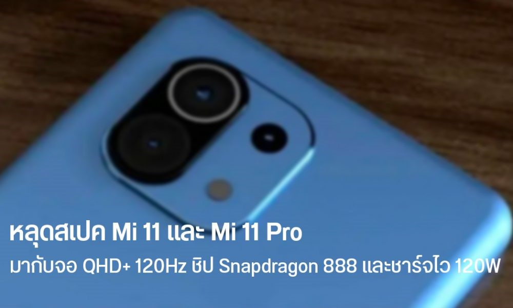 Xiaomi เตรียมเปิดตัว โทรศัพท์ รุ่นใหม่ อย่าง mi 11 เเละ mi 11 pro gadgetมาใหม่ อัพเดทโลกไซเบอร์ Reviewโทรศัพท์ Xiaomi Mi11 Mi11Pro