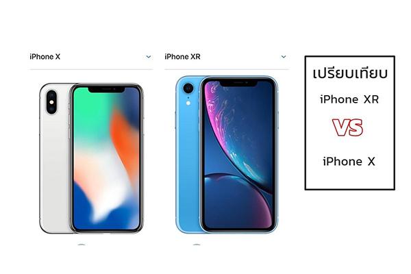 ระหว่าง iPhone x กับ iPhone XR ซื้อรุ่นไหนดี gadgetมาใหม่ อัพเดทโลกไซเบอร์ Reviewโทรศัพท์ iPhoneX iPhoneXR