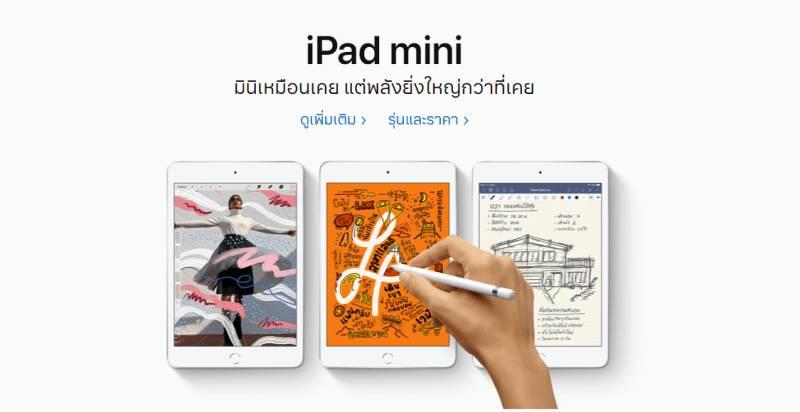 รีวิว iPad ที่ยังน่าใช้ในปี 2020 นี้ gadgetมาใหม่ อัพเดทโลกไซเบอร์ iPad2020