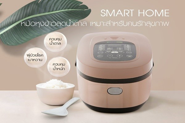 SMARTHOME SM-RCD906 นวัตกรรมหม้อหุงข้าวที่สามารถลดน้ำตาลได้ gadgetมาใหม่ อัพเดทโลกไซเบอร์ SMARTHOMESM-RCD906 หม้อหุงข้าวลดน้ำตาล