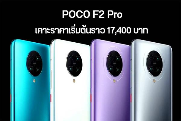 รีวิว Poco F2 Pro กล้องสวย สเปคเเรง ในราคาที่คุณจับต้องได้ gadgetมาใหม่ อัพเดทโลกไซเบอร์ รีวิวโทรศัพท์ PocoF2Pro