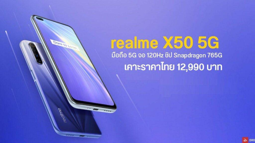 รีวิว Realme X50 มาพร้อมกับหน้าจอ 120 hz gadgetมาใหม่ อัพเดทโลกไซเบอร์ RealmeX50