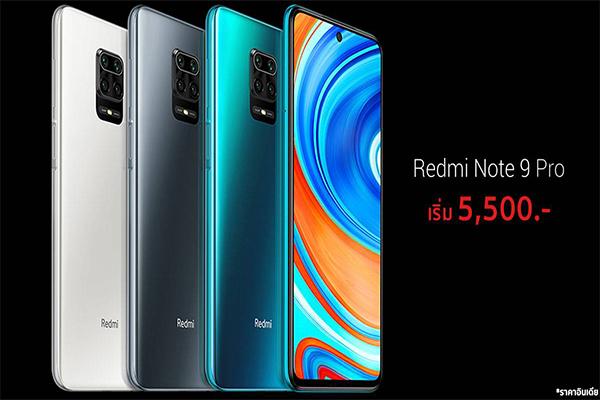 รีวิว Redmi Note 9 Pro กับดีไซน์ที่คุณต้องชื่นขอบ gadgetมาใหม่ อัพเดทโลกไซเบอร์ RedmiNote9Pro