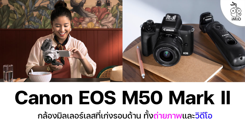 Canon EOS M50 Mark II กล้องเล็ก พกง่าย เหมาะสำหรับบล็อคเกอร์ gadgetมาใหม่ อัพเดทโลกไซเบอร์ Canon CanonEOSM50MarkII